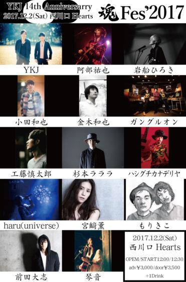 魂2017